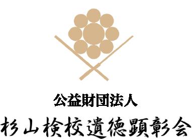 公益財団法人杉山検校遺徳顕彰会