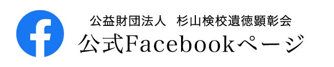 公益財団法人杉山検校遺徳顕彰会 公式Facebookページ